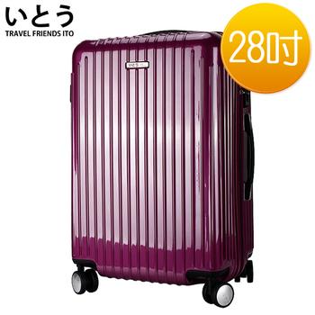正品Ito日本伊藤??? 潮牌 28吋 PC+ABS鏡面拉鏈硬殼行李箱 2095系列(紫色)