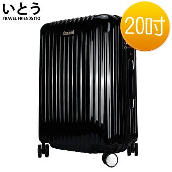 正品Ito日本伊藤??? 潮牌 20吋 PC+ABS鏡面拉鏈硬殼行李箱 2095系列(黑色)