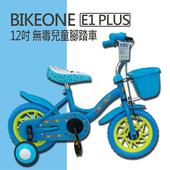 《BIKEONE》E1 PLUS 12吋 MIT 無毒 兒童腳踏車/四輪車 附籃子(藍)