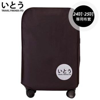 正品Ito日本伊藤??? 潮牌 行李保護防塵套 (五種尺寸可選)(24-25吋適用)