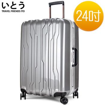 正品Ito日本伊藤??? 潮牌 24吋 PC 鏡面鋁框硬殼行李箱 0101系列(銀色)