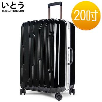 正品Ito日本伊藤??? 潮牌 20吋 PC 鏡面鋁框硬殼行李箱 0101系列(黑色)