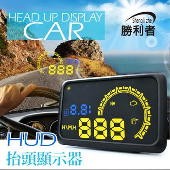 《勝利者》全新升級簡易版 HUD抬頭顯示器 5.5吋大螢幕 OBD-II接口 送車充頭(黃藍款)