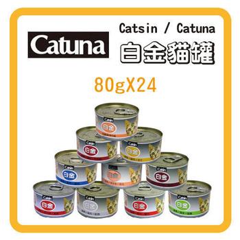 Catsin / Catuna 白金貓罐-整箱 80g【48罐】