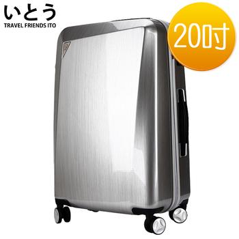 正品Ito日本伊藤??? 潮牌 20吋 PC 鏡面拉鏈硬殼行李箱 1702系列(銀色拉絲)
