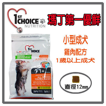 瑪丁 小型成犬低過敏配方 -2.72kg