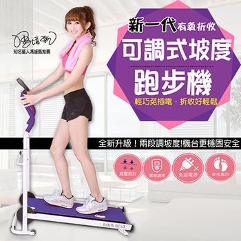 健身大師 新一代坡度可調走跑機-升級坡度(高貴紫)
