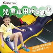 《安伯特》兒童車用舒適安全氣墊 (魔術大空間車中床)兒童防墜氣墊 露營床 充氣床