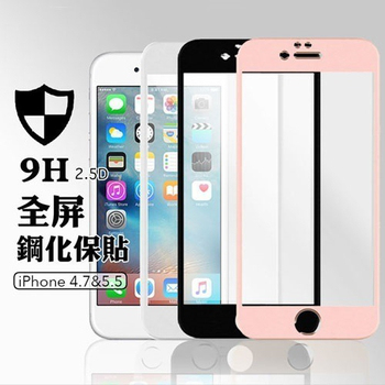 iPhone磨砂玻璃鋼化保護貼 滿版 霧面 9H硬度 2.5D曲面裁切【贈】Star Wars 星際大戰iPhone手機殼(iPhone6/6s 黑)