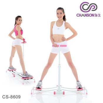 強生 CHANSON ★佩甄推薦★活力有氧提臀美腿機CS-8609(福利品)