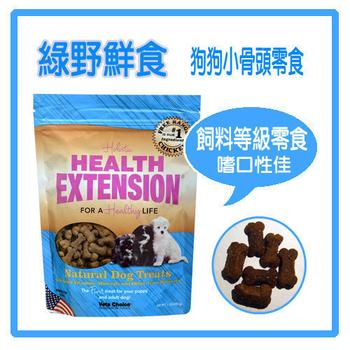 美國綠野鮮食 狗狗小骨頭零食-1LB(453g) /包