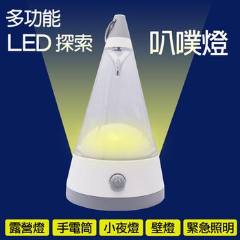 《FukuMaya》多功能 探索 LED叭噗燈(白)