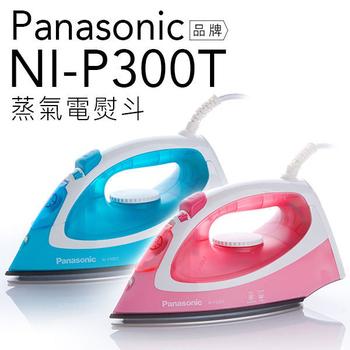 Panasonic 國際牌 NI-P300T U型蒸氣電熨斗 蒸氣自動清洗 襯衫 【公司貨】(粉色)