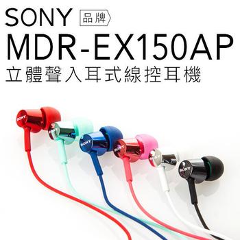 SONY MDR-EX150AP 立體聲 線控耳道式耳機【公司貨】(藍色)
