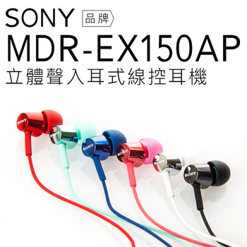 SONY MDR-EX150AP 立體聲 線控耳道式耳機【公司貨】(粉色)