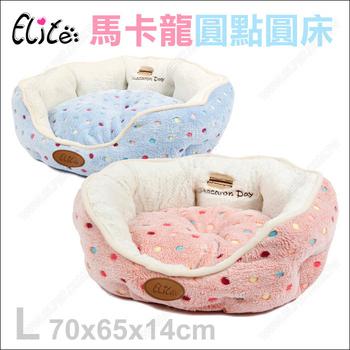 美國Elite 馬卡龍圓點寵物圓床L號(水藍色)