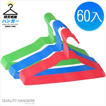 晴天媽咪 輕巧衣架 (60入) /曬衣架/晾衣架/吊衣架