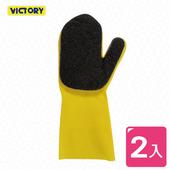 《VICTORY》菜瓜布深層清潔手套(2入)