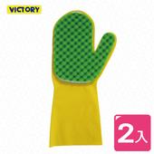 《VICTORY》仿絲海綿清潔手套(2入)