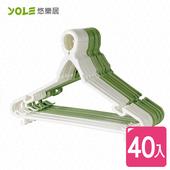 《YOLE悠樂居》防風多功能衣架(40入)