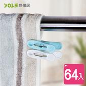 《YOLE悠樂居》衣物彈韌小衣夾(64入)
