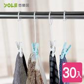 《YOLE悠樂居》防風衣物吊衣夾(30入)