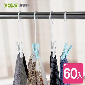 《YOLE悠樂居》防風衣物吊衣夾(60入)