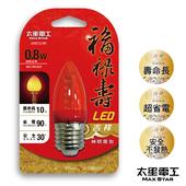 《太星電工》福祿壽LED吉祥神明燈泡E27/0.8W(AND529R-紅光)