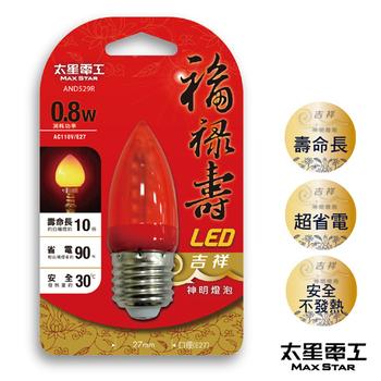 ★結帳現折★太星電工 福祿壽LED吉祥神明燈泡E27/0.8W(AND529R-紅光)