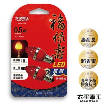 太星電工 福祿壽LED 富貴神桌燈泡E12/0.5W/2入(AND172R-紅光)