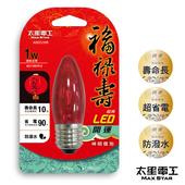 《太星電工》福祿壽超亮LED開運神明燈泡E27/1W(AND539R-紅光)