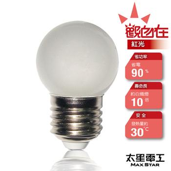 太星電工 觀自在LED磨砂燈泡E27/0.5W(ANA526Y-紅光)