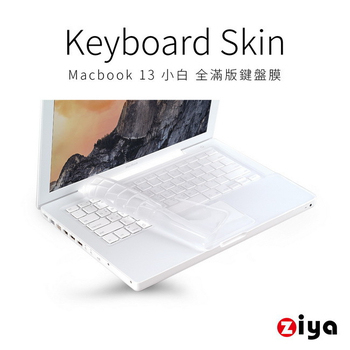 ZIYA Apple Macbook 13 小白 鍵盤保護膜 環保矽膠材質 全版面 (一入)