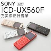 《SONY》錄音筆 ICD-UX560 立體聲 快速充電 【公司貨-內含攜行袋】(黑色)