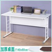 《Homelike》馬克140cm辦公桌-加厚桌面(桌面-胡桃/桌腳-炫灰)