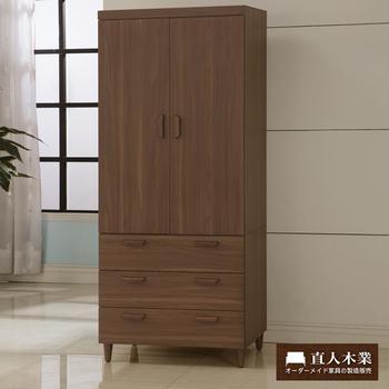 《日本直人木業》wood北歐生活80CM衣櫃