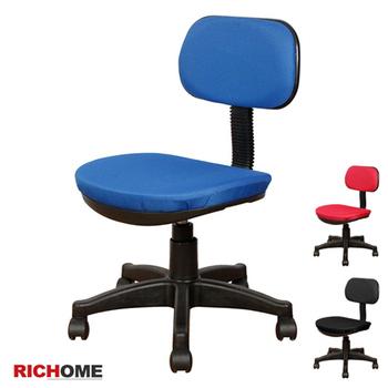 RICHOME 超值秘書椅(藍)