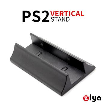 ZIYA PS2 遊戲主機支架/固定座 輕巧款