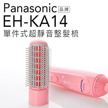 Panasonic 國際牌 EH-KA14 單件式整髮器【公司貨】(粉色)