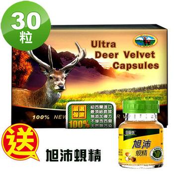 《【瓦特爾】》紐西蘭鹿茸30粒/盒