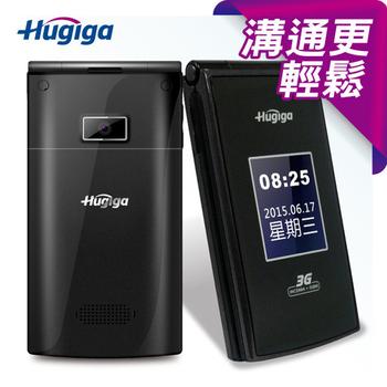 Hugiga鴻碁國際 HGW996 (全配) 大視屏3G折疊式老人機適用孝親/銀髮族/老人手機(爵士黑)