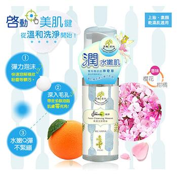 琺頌 FASUN 有機添加 保濕洗卸慕絲-櫻花柑橘(150ml)