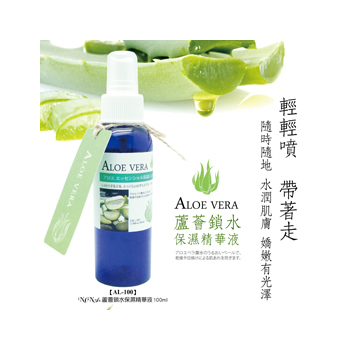 《芙玉寶》蘆薈鎖水保濕精華液(100ml)