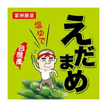 外銷等級 枝豆桑鹽味毛豆-下單20包免運(200g/包)