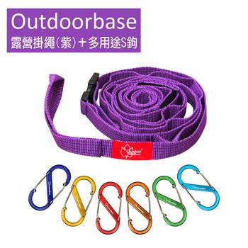 Outdoorbase 戶外露營掛繩(1入) + 多用途鋁合金S鉤-5cm(6入)(紫)