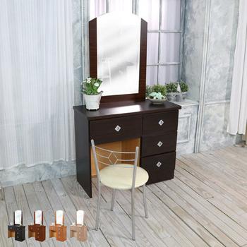 時尚屋 皮斯3尺鏡台-含椅子(胡桃色)