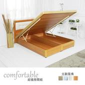 《時尚屋》艾達北歐床片型2件房間組-床片+掀床