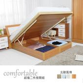《時尚屋》艾達北歐床箱型2件房間組-床箱+掀床