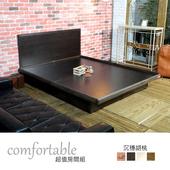 《時尚屋》艾麗卡床片型2件房間組-床片+掀床(胡桃色)