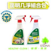 《曜兆ESONA》歐洲環保獎清潔劑窗明几淨